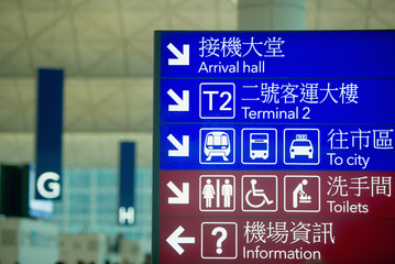 information icons in hong kong airport