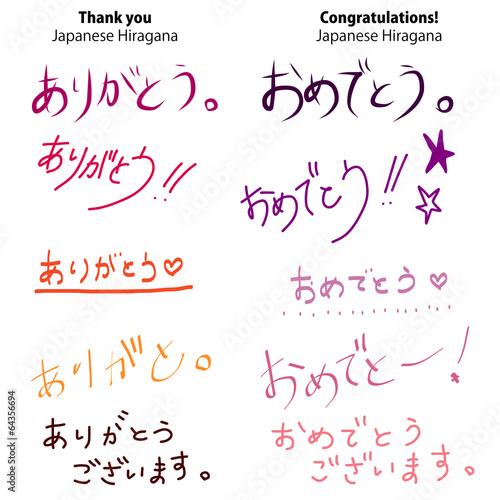 Japanese Hiragana Font