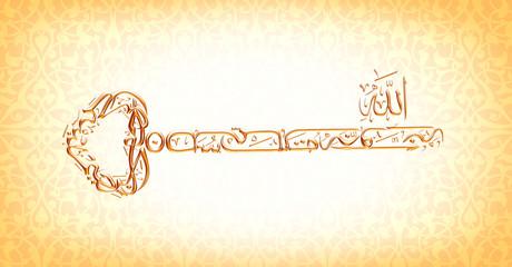 Gold Arabic Islamic calligraphy of dua(wish) Allahu Samad