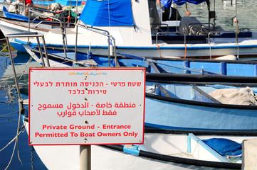 Prohibitory board in old Jaffa port.  Israel.
