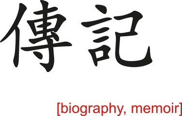 Chinese Sign for biography, memoir