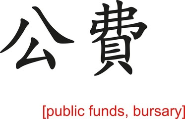 Chinese Sign for public funds, bursary