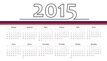 Russian 2015 year vector calendar