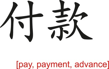 Chinese Sign for pay, payment, advance