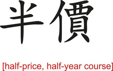 Chinese Sign for half-price, half-year course