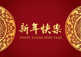 Search photos by flyinglife chinese new year greeting card with word of meaning happy new m4hsunfo
