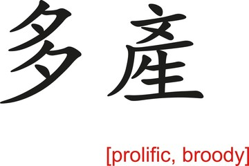 Chinese Sign for prolific, broody
