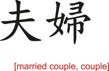 Chinese Sign for married couple, couple