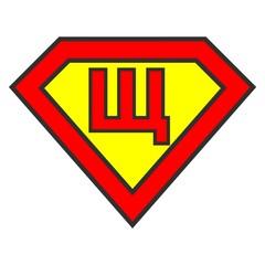 Cyrillic alphabet letter in Superman logo style