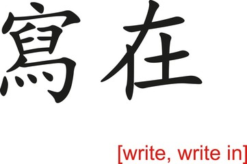 Chinese Sign for write, write in