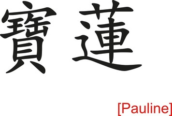 Chinese Sign for Pauline