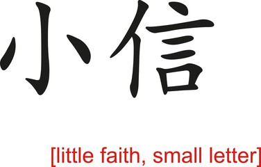 Chinese Sign for little faith, small letter