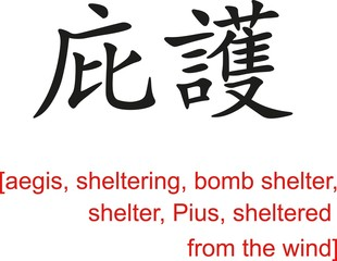 Chinese Sign for aegis, sheltering, bomb shelter, shelter, Pius