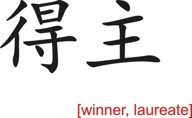 Chinese Sign for winner, laureate