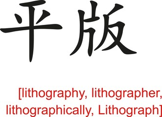 Chinese Sign for lithography, lithographer, Lithograph