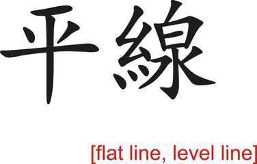 Chinese Sign for flat line, level line