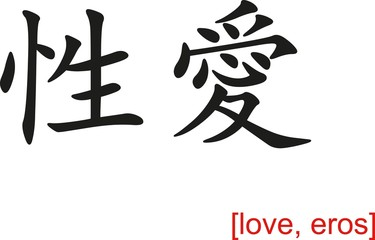 Chinese Sign for love, eros