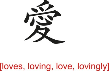 Chinese Sign for loves, loving, love, lovingly