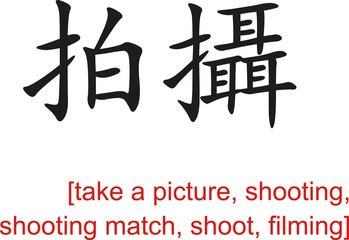 Chinese Sign for take a picture,shooting,shooting match,filming