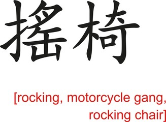Chinese Sign for rocking, motorcycle gang, rocking chair