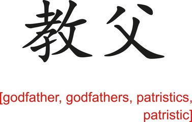 Chinese Sign for godfather, godfathers, patristics, patristic