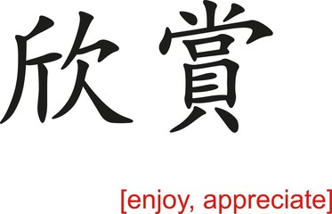 Chinese Sign for enjoy, appreciate