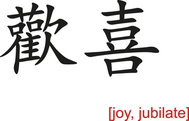 Chinese Sign for joy, jubilate