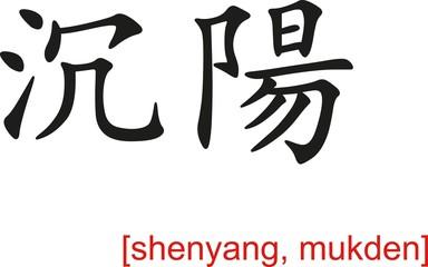 Chinese Sign for shenyang, mukden