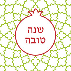 Rosh hashana card (Jewish New Year)