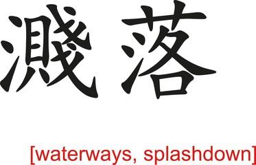 Chinese Sign for waterways, splashdown