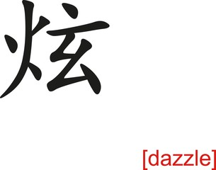 Chinese Sign for dazzle
