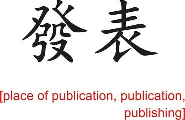 Chinese Sign for place of publication, publication, publishing