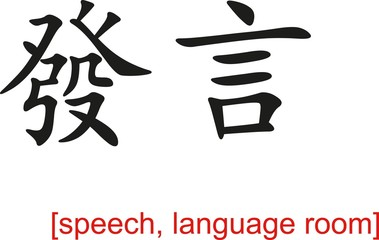 Chinese Sign for speech, language room