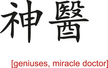 Chinese Sign for geniuses, miracle doctor