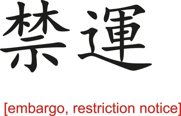 Chinese Sign for embargo, restriction notice