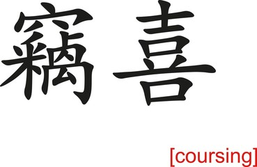 Chinese Sign for coursing