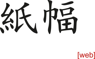 Chinese Sign for web