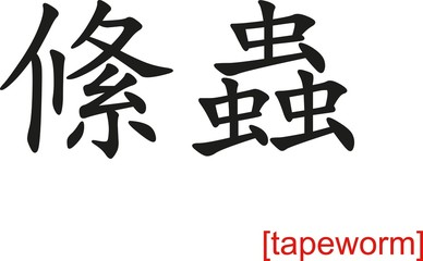 Chinese Sign for tapeworm