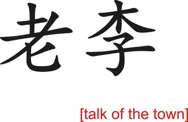 Chinese Sign for talk of the town