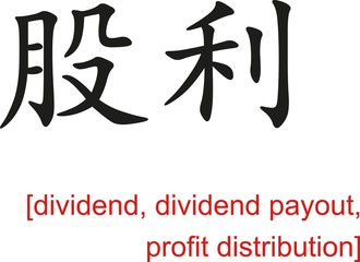 Chinese Sign for dividend, dividend payout, profit distribution