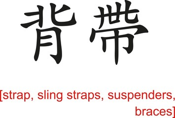 Chinese Sign for strap, sling straps, suspenders, braces