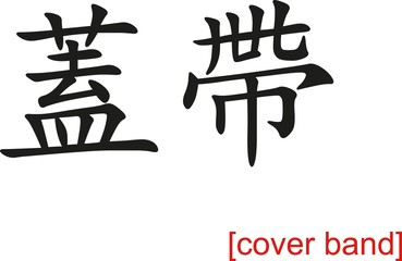 Chinese Sign for cover band