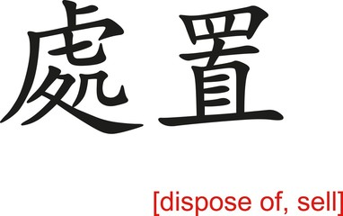Chinese Sign for dispose of, sell