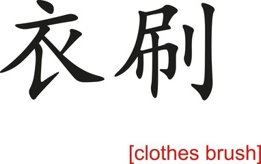 Chinese Sign for clothes brush