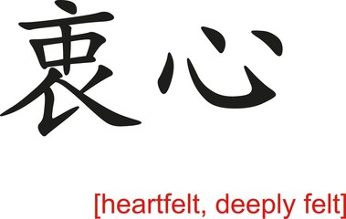 Chinese Sign for heartfelt, deeply felt