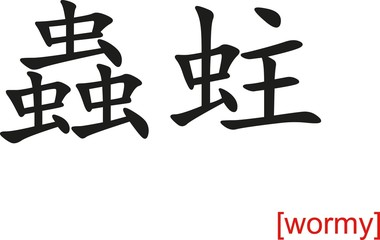 Chinese Sign for wormy