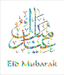 Eid Mubarak. Vector Illustration