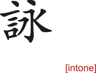 Chinese Sign for intone