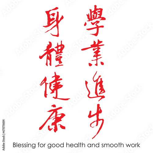 good health is a blessing