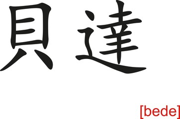 Chinese Sign for bede
